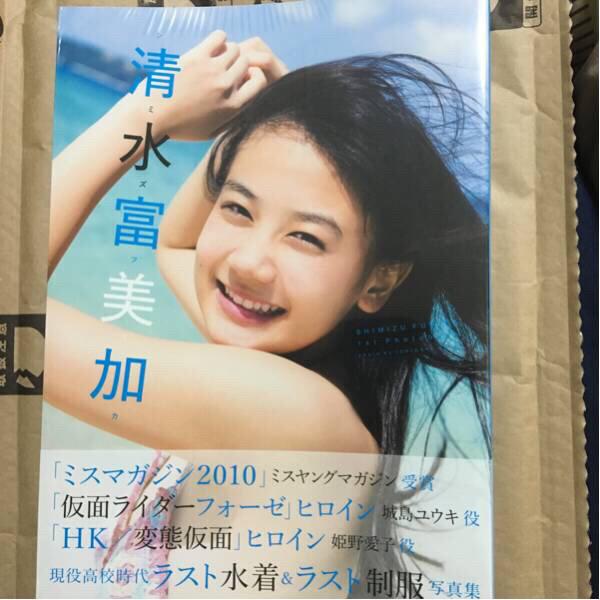 SHIMIZU FUMIKA 1st Photobook 清水富美加 写真集