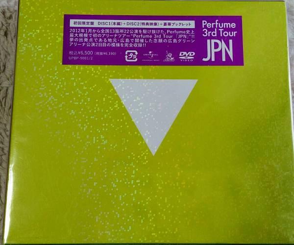 初回限定盤◆Perfume 3rd Tour『JPN』DVD◆ 新品未開封品! ライブグッズの画像