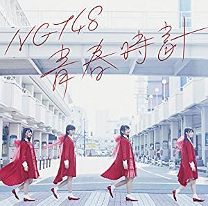 NGT48 1stシングル 青春時計 初回盤ABC+劇場盤4枚セット