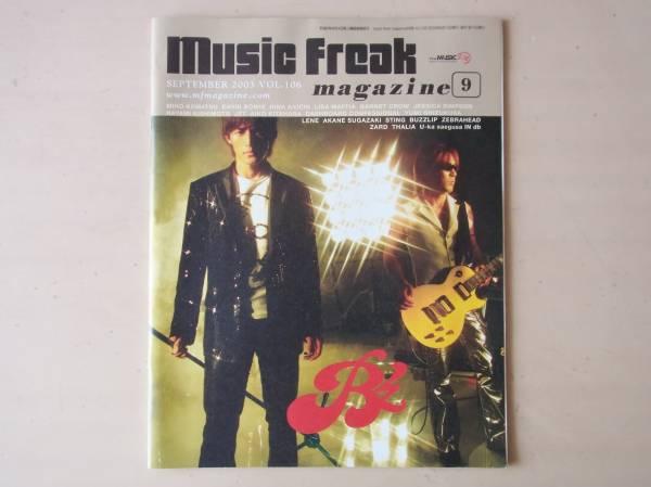 ♪美品★B'z ビーズ★Music Freak magazine 2003年9月♪