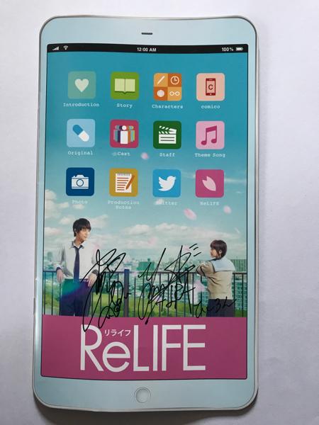 【非売品】激レア 中川大志 平祐奈 サイン入り ReLIFE 公式パンフレット リライフ 本物