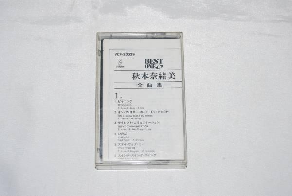カセットテープ 秋本奈緒美 全曲集 BEST ONE 065-01
