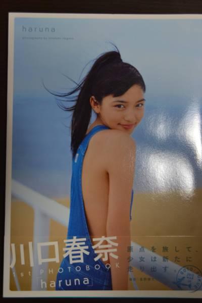 川口春奈 写真集 「haruna」 直筆サイン入り グッズの画像