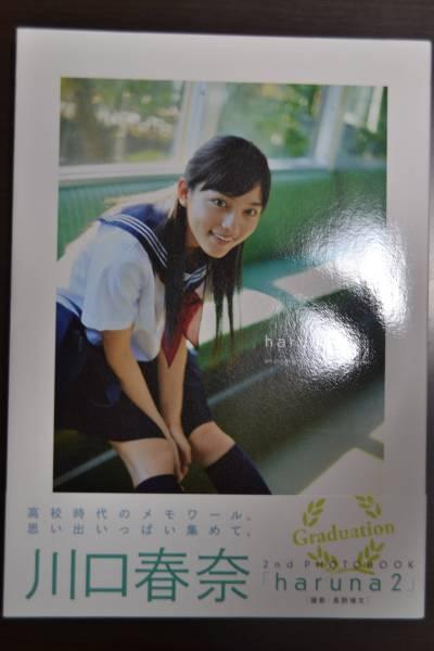 川口春奈 写真集 「haruna2」 直筆サイン入り グッズの画像