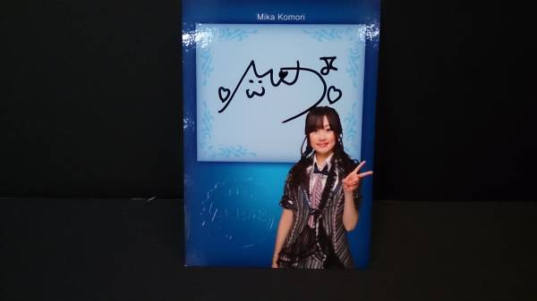 AKB48 オフィシャル トレーディングカード 直筆サイン 小森美果 ライブ・総選挙グッズの画像