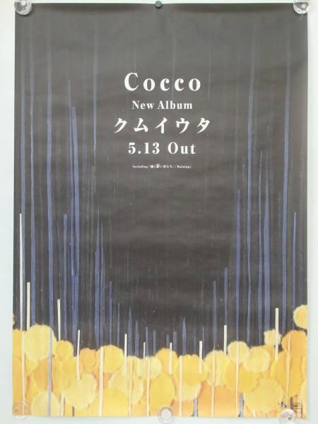 非売品 Cocco クムイウタ 1998年 CDアルバム発売告知 PR ポスター 店頭用 宣材 販促 広告 未使用 強く儚い者たち Raining 激レア 希少 B2
