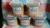 フンドーキン合わせ味噌 5年冷蔵熟成品5個 味噌 麦味噌 米味噌 豆味噌