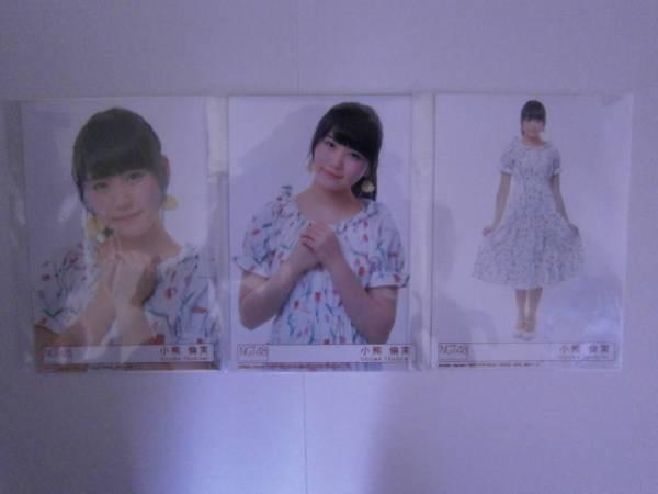 NGT48「青春時計」生写真 小熊倫実 3種セット ライブグッズの画像