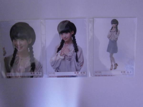 NGT48「青春時計」生写真 荻野由佳 3種セット ライブグッズの画像