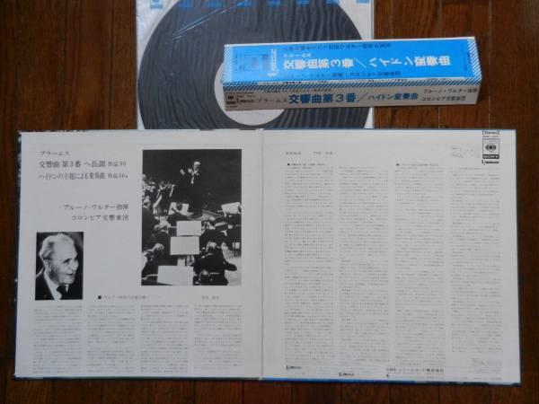 ブルーノ・ワルター指揮 コロンビア交響楽団★LP★ブラームス交響曲第3番 ハイドン変奏曲_画像2
