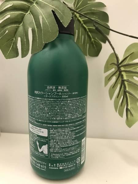 利尻昆布ヘアカラーシャンプー☆ダークブラウン☆500ml☆中古_画像2