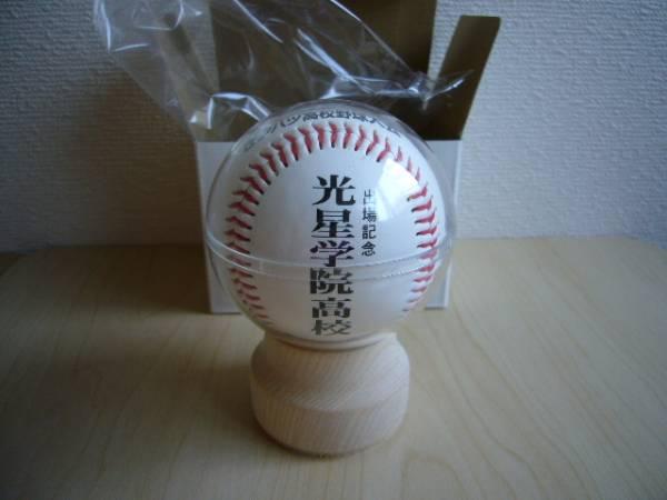 光星学院高校(八戸学院光星高等高校) センバツ高校野球大会 出場記念ボール