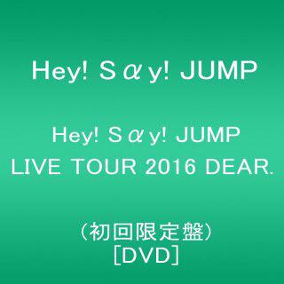 Hey!Say!JUMP Hey! Say! JUMP LIVE TOUR 2016 DEAR.(初回限定盤) [DVD] コンサートグッズの画像