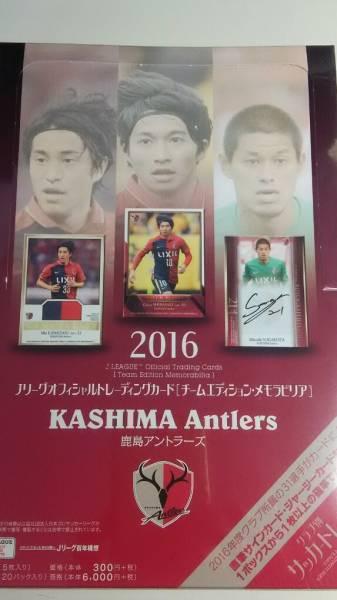 Jリーグ2016 鹿島アントラーズ 未開封ボックス グッズの画像