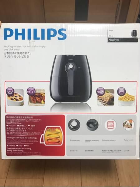 【1円スタート】★未使用・未開封★フィリップス ノンフライヤー HD9220