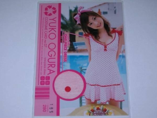 BOMB 小倉優子2 コスチュームカード07 186/280 グッズの画像