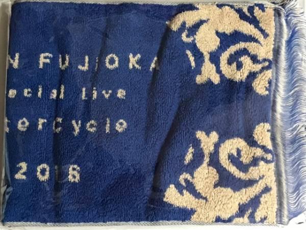 DEAN FUJIOKA Special Live マフラータオル☆ディーンフジオカ
