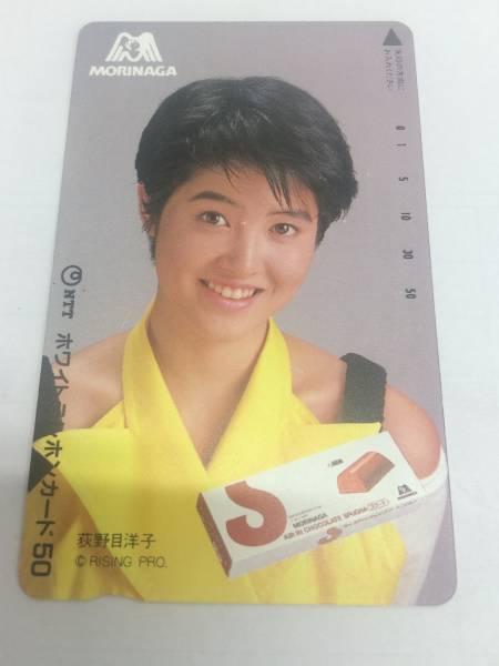 ファン必見 アイドル荻野目洋子ちゃん プレミアムレア 2枚セット 送料無料