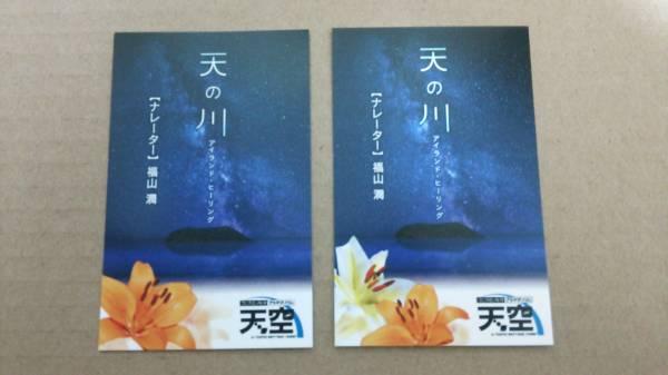 天空 天の川 コニカミノルタ プラネタリウム 福山潤 ボイスカード Orange & Lily 2枚セット