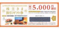 ♪ KDDI 株主優待券 「aw WALLET Market powered by LUXA」 割引ギフト券 最大5000円 2017/5/31期限