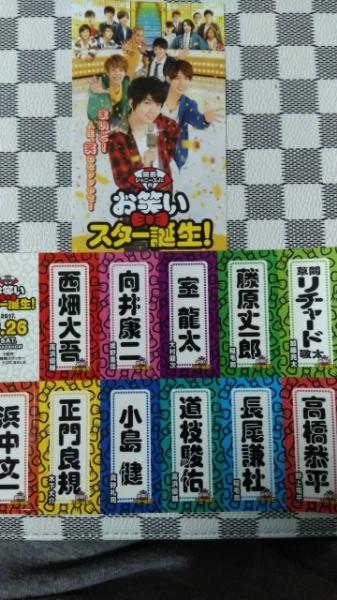 関西ジャニーズJrのお笑いスター誕生 全国共通特別鑑賞券 一般 前売り特典ステッカー 新品