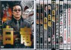 1円 新品 DVD 10枚セット z330 白竜 白虎会見参 極道 半グレ ヤクザ 任侠 893 広島極道抗争 アクション