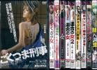 1円 新品 DVD 10枚セット z334 やくざの女 ごくつま 連合の女 極道 池袋ヤンキー 女 ヤクザ 任侠 893 アクション
