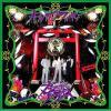 超美品 オールディックフォギー OLEDICKFOGGY ナキニッシモアライズ CD/punk666ラスティックRUSTIC prisoner hat trickers 日本脳炎 gauze