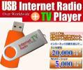 USBインターネットラジオテレビプレーヤー