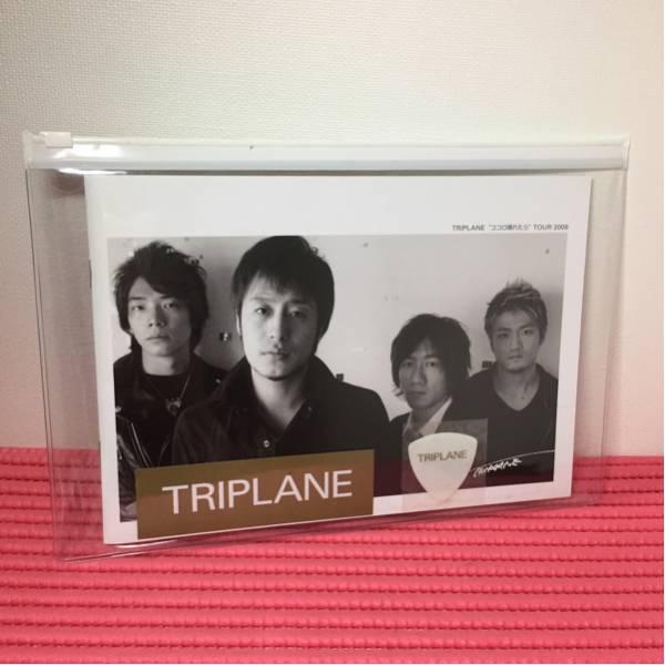 TRIPLANE トライプレイン パンフレット サイン入り ココロ晴れたら TOUR 2008