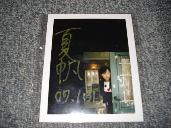 夏帆 サイン入りポラ グッズの画像