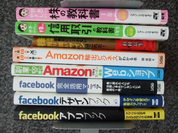 世界一やさしい株の教科書 信用取引 アマゾン フェイスブック 全8冊_画像1