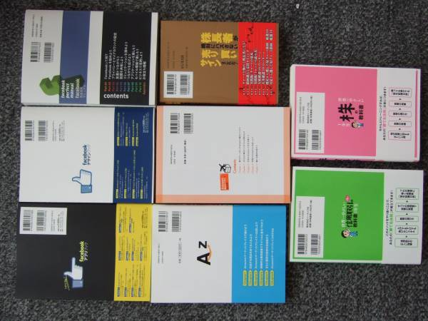 世界一やさしい株の教科書 信用取引 アマゾン フェイスブック 全8冊_画像3