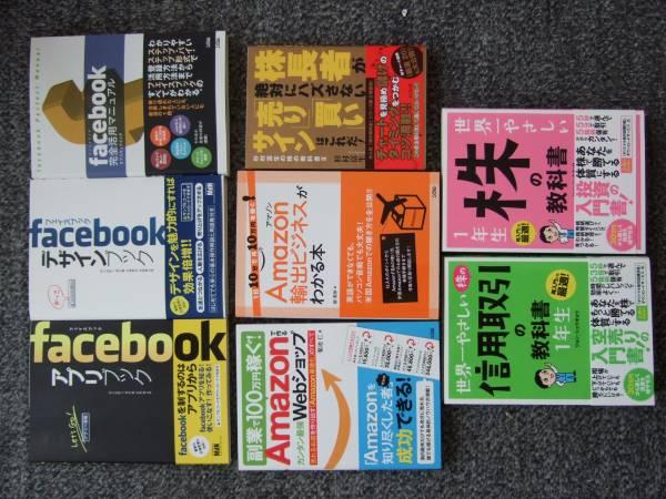 世界一やさしい株の教科書 信用取引 アマゾン フェイスブック 全8冊_画像2