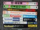 世界一やさしい株の教科書 信用取引 アマゾン フェイスブック 全8冊