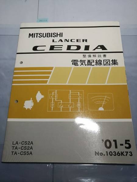 Tremendous Cedia Wiring Diagram Basic Electronics Wiring Diagram Wiring Database Xlexigelartorg
