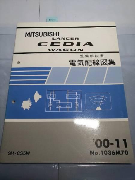 Cool 70101 Lancer Cedia Wagon Cs5W Type Electric Wiring Diagram Wiring Database Xlexigelartorg