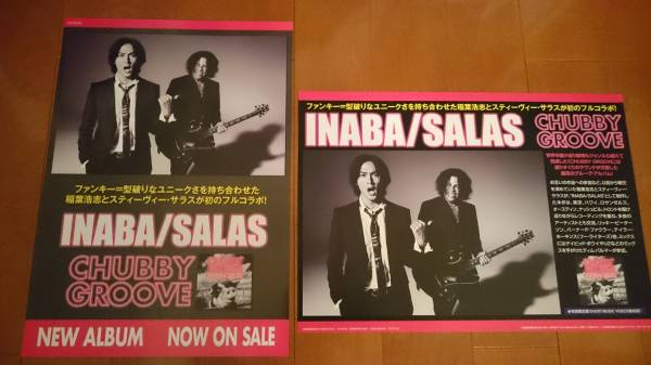 INABA/SALAS CHUBBY GROOVE A3 非売品 販促ポスター2枚セット
