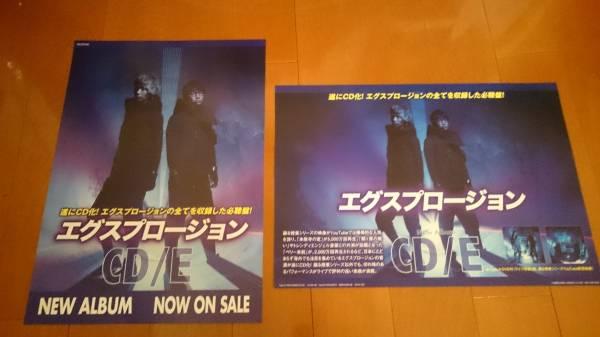エグスプロージョン CD/E A3 非売品 販促 ポスター2枚セット