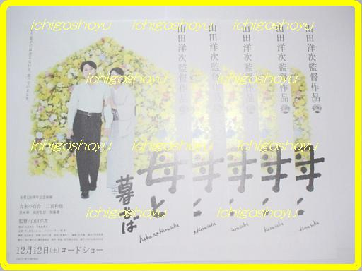 フライヤー5枚★二宮和也 映画 『母と暮せば』 チラシ★嵐