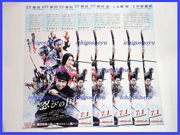 第二弾フライヤー10枚★映画『忍びの国』嵐 大野智★チラシ