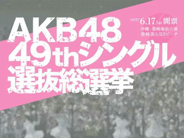 即決 AKB48 48thシングル 願いごとの持ち腐れ 全国握手券 50枚セット イベント参加券 ( 検 選抜総選挙 シュートサイン love trip ライブ・総選挙グッズの画像