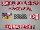 送込 10個 【KOYO製ステン】 7×4×2.5 ミニチュア ベアリング ハンドルノブ ダイワ シマノ アブ Daiwa Shimano Abu SMR74ZZ DDL740ZZ
