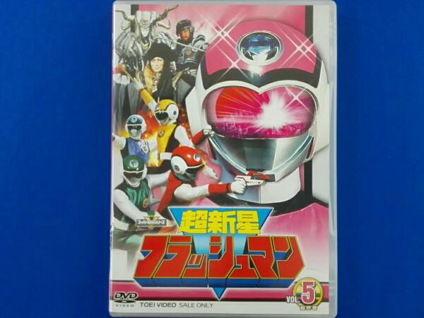 スーパー戦隊シリーズ 超新星フラッシュマン VOL.5 ライブグッズの画像