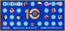 【即決・おまけ】東京ドーム 得10チケット 株主優待♪東京ドームシティ ラクーア アトラクション 乗り物 割引