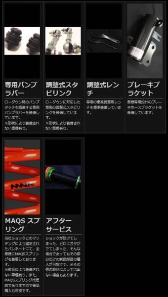 【モニター価格・条件有り】SHORINオリジナル車高調 トヨタ 16系アリスト(JZS160_161)用 F:28k R:22kg_画像3