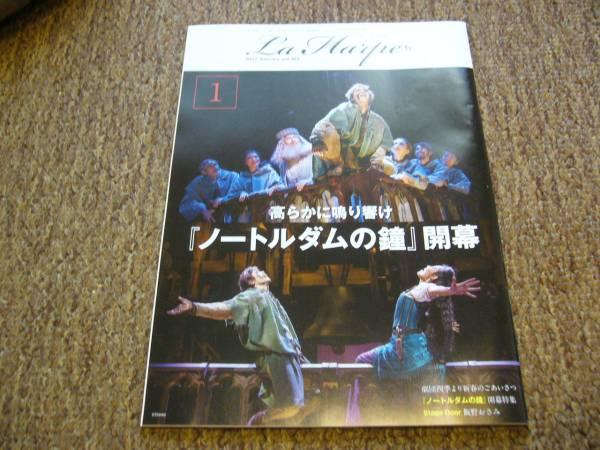 ◆劇団四季◆会報誌 ラ・アルプ◆2017.1◆飯野おさみ/ノートルダムの鐘
