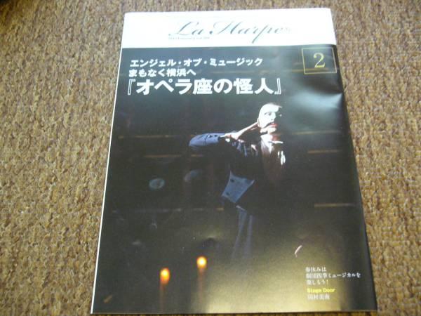 ◆劇団四季◆会報誌 ラ・アルプ◆2017.2◆岡村美南/オペラ座の怪人