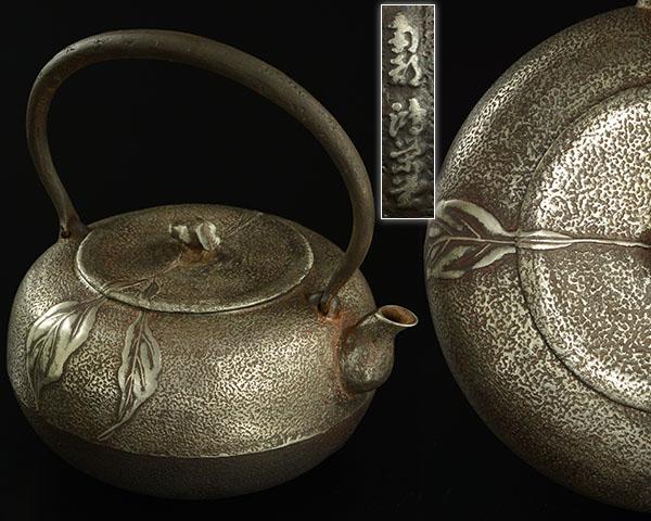 【加】 古作 名工 鴻栄堂 蜜柑鉄瓶 / 時代 煎茶道具 582h