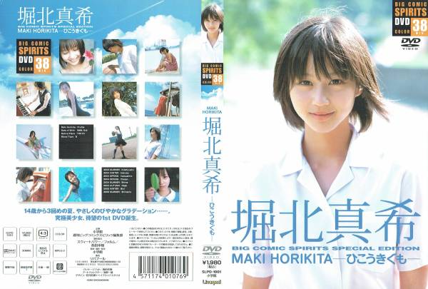 1st DVD 堀北真希━ひこうきぐも━ 2005年 小学館 週刊ビッグコミックスピリッツ グッズの画像